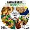 【店頭支払いのみ専用】5000円お食事チケット