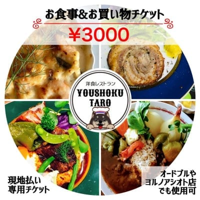 【現地払い専用】3000円お食事チケット/お買い物でかえちゃうポイントが貯まりお得です‼︎