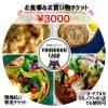 【現地払い専用】3000円お食事チケット