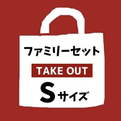 【現地払い専用】テイクアウト限定ファミリーセットSサイズチケット