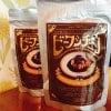 【全国一律送料¥380でお届け!/累計約1万人が食べた当店の自信作!】10年継ぎ足しデミグラスソース沖縄県産和牛のビーフシチュー2個セット/化学調味料不使用