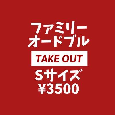 【テイクアウト•店頭支払いのみ専用】ファミリーオードブルSサイズ¥3500