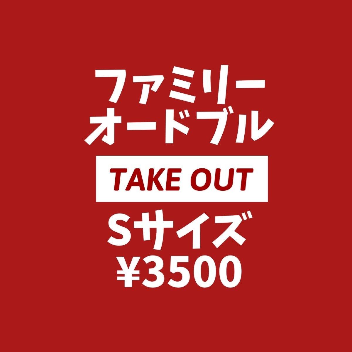 【テイクアウト•店頭支払いのみ専用】ファミリーオードブルSサイズ¥3500のイメージその1