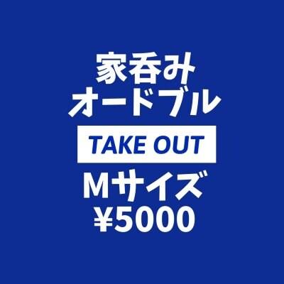 【テイクアウト•店頭支払いのみ専用】家呑みオードブルMサイズ¥5000