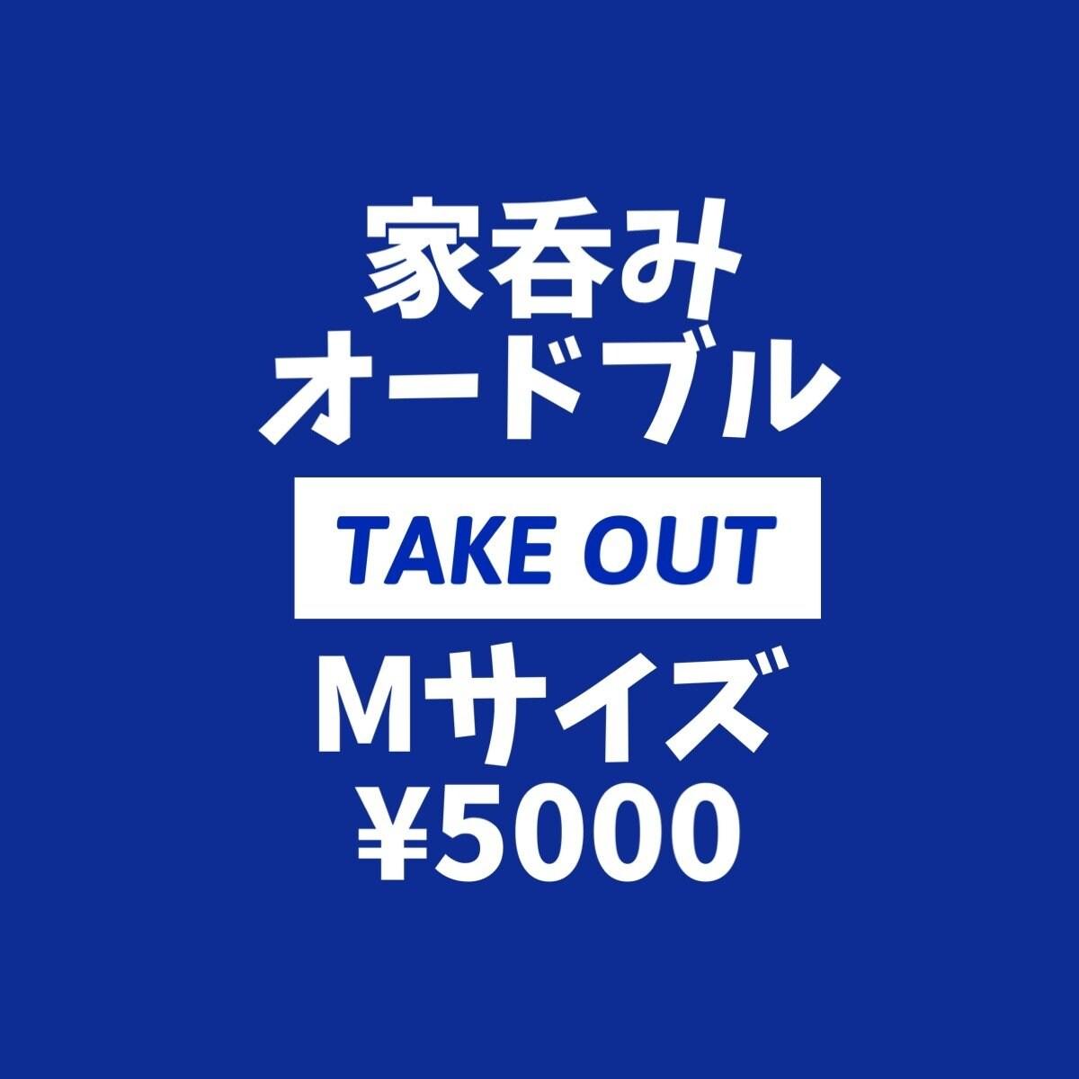 【テイクアウト•店頭支払いのみ専用】家呑みオードブルMサイズ¥5000のイメージその1