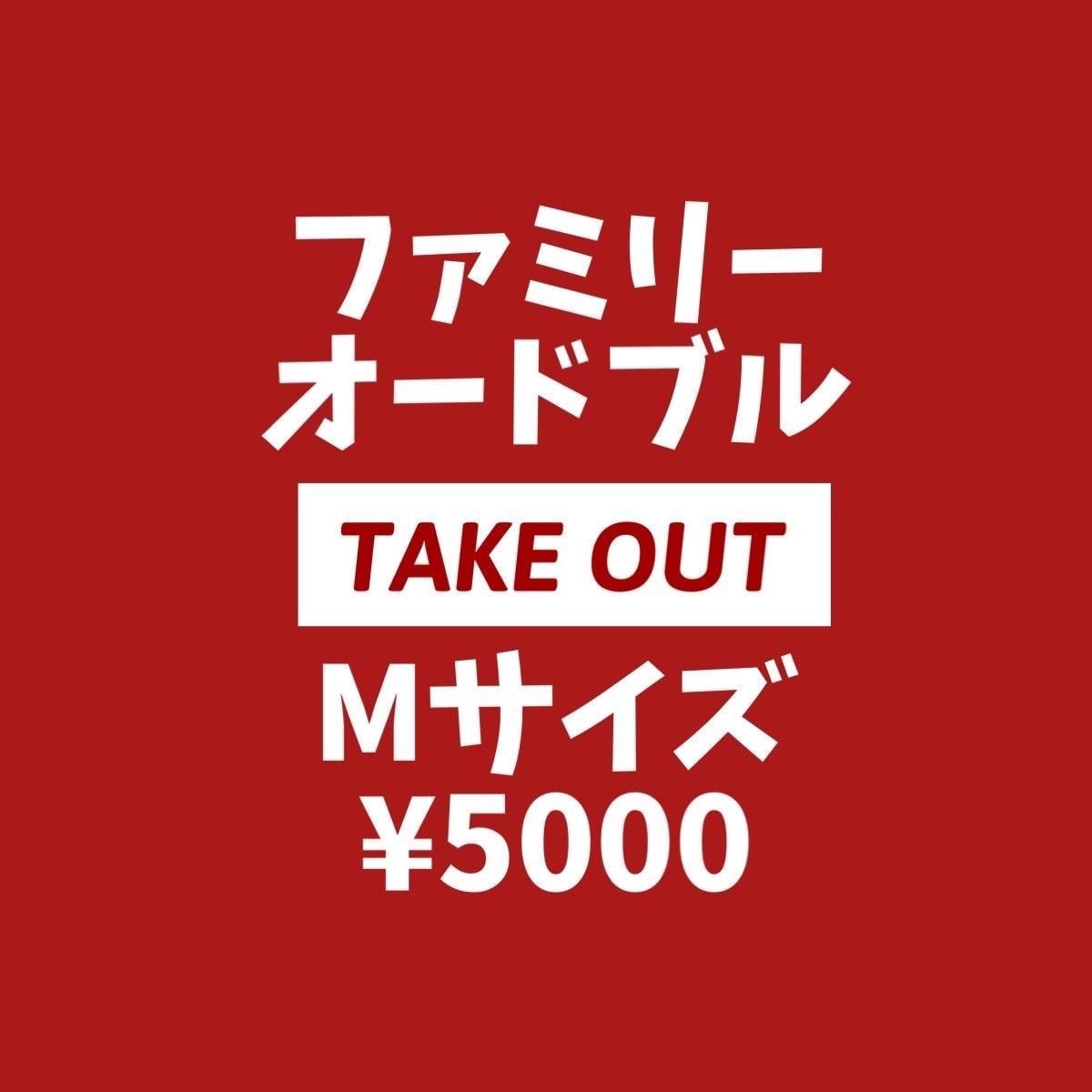 【テイクアウト•店頭支払いのみ専用】ファミリーオードブルMサイズ¥5000のイメージその1