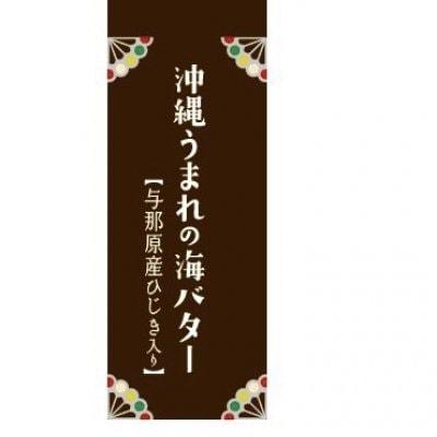 【店頭受け取り限定】沖縄生まれの海バター