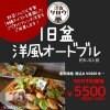 【テイクアウト•店頭お支払いのみ対応• WEB価格】旧盆洋食オードブルWEBチケット