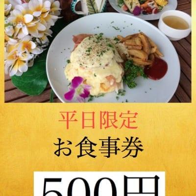 【代理店様専用】「Hawaiian Cafe Dining KOA」お得なウェブチケット 「お食事券500円」