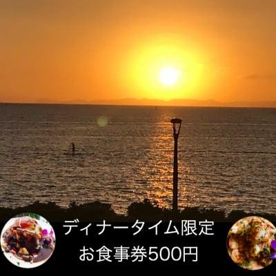 「Hawaiian Cafe Dining KOA」お得なウェブチケット 「ディナー限定お食事券500円」