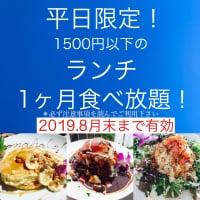 「Hawaiian Cafe Dining KOA」お得なウェブチケット 2019年8月末まで有効・平日限定1か月定額制食べ放題チケット14980円(定期便12980円