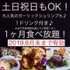 Hawaiian Cafe Dining KOA」お得なウェブチケット 2019年月8末まで有効・1か月定額制食べ放題チケット19980円(定期便15980円)