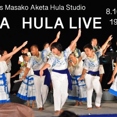 KOA  HULA LIVE 8.19(FRI)19:00   2500円