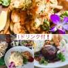 「Hawaiian Cafe Dining KOA」超お得なウェブチケット (お好きなSETメニュー&1ドリンク)