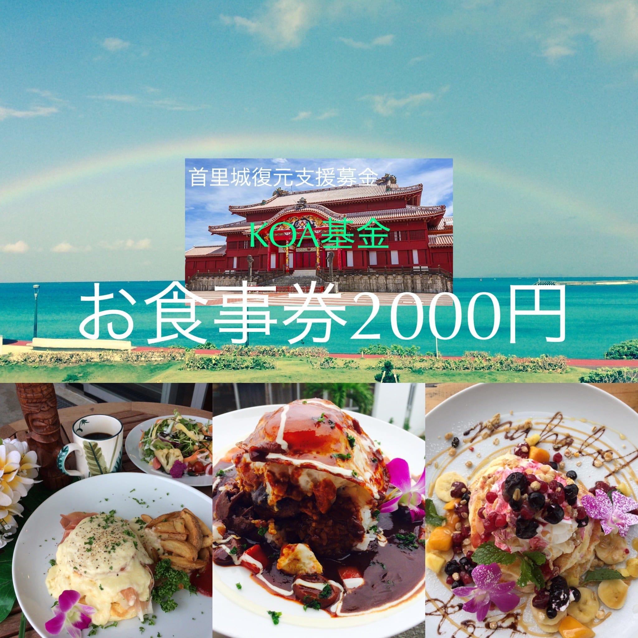 【首里城復元募金付き】お食事券2000円のイメージその1