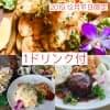「Hawaiian Cafe Dining KOA」12月平日限定‼️超お得なウェブチケット (お好きなSETメニュー&1ドリンク)