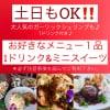 「Hawaiian Cafe Dining KOA」スペシャルチケット (お好きなメニュー&1ドリンク&ミニスイーツ)