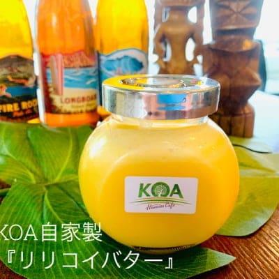 【店頭受取り専用】KOA自家製『リリコイバター(パッションフルーツバター)』180g
