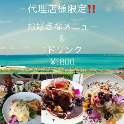 [代理店様限定」「Hawaiian Cafe Dining KOA」お得なウェブチケット (お好きなSETメニュー&1ドリンク)