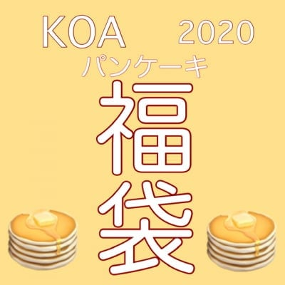 【高ポイント還元500P】KOA『2020 パンケーキ🥞福袋』