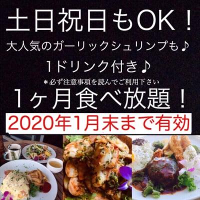 Hawaiian Cafe Dining KOA」1か月定額制食べ放題チケット19980円(定期便15980円)