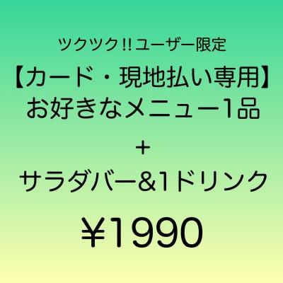【カード払い専用(ツクツク‼︎ユーザー限定)】お得食事券「お好きなメニュー1品+サラダバー&1ドリンク」
