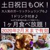Hawaiian Cafe Dining KOA」1か月定額制食べ放題チケット20350円(定期便15980円)