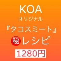 KOAの【タコスミート】㊙️レシピ🎶 1280円