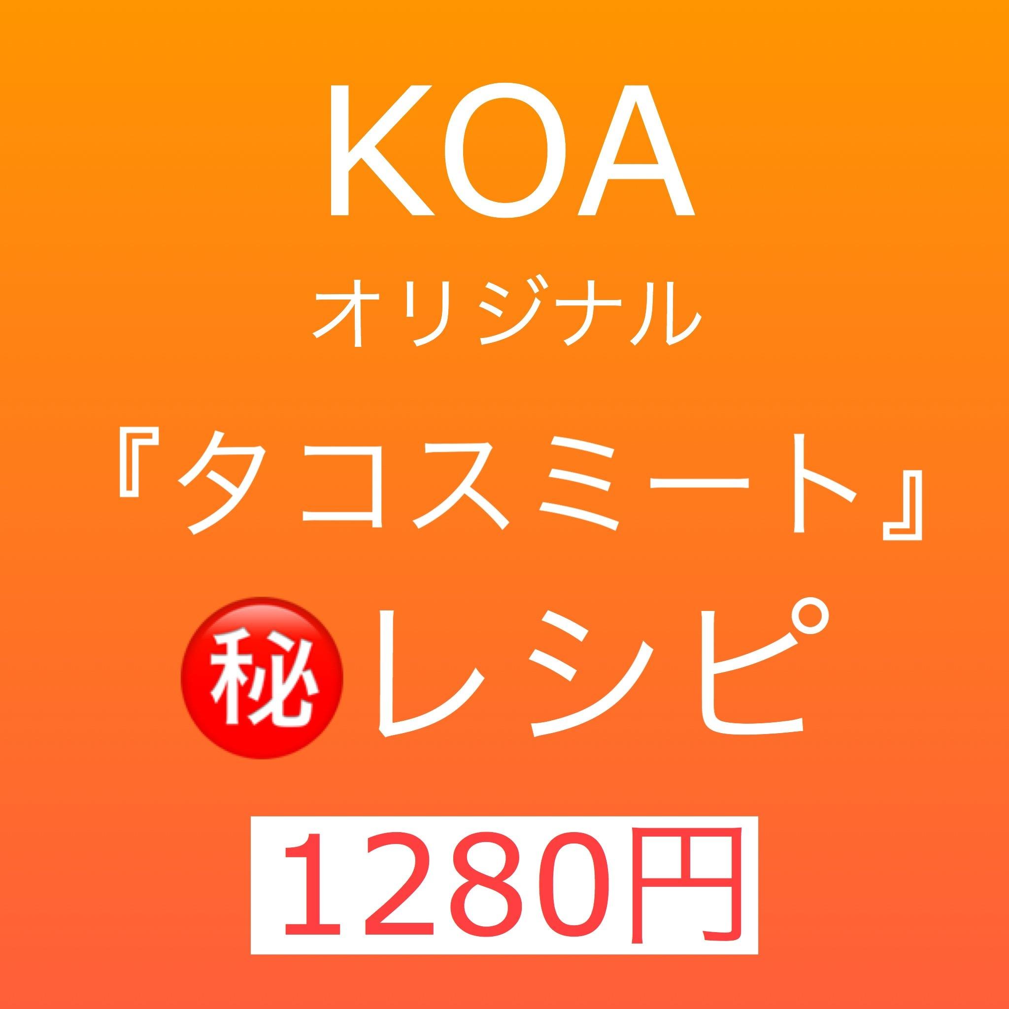 KOAの【タコスミート】㊙️レシピ🎶 1280円のイメージその1