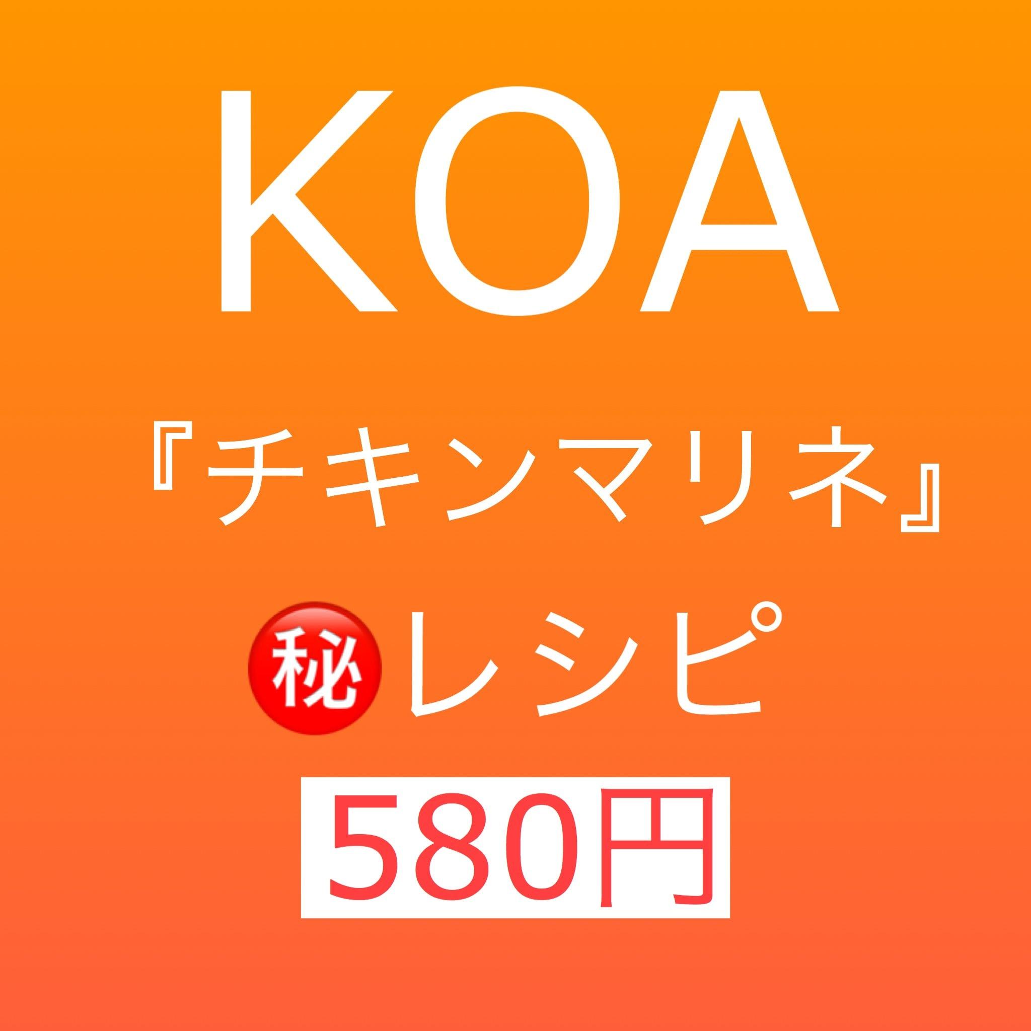 KOAの【チキンマリネ】㊙️レシピ🎶580円のイメージその1
