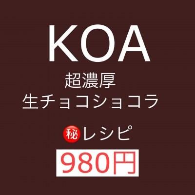 生チョコ❓ケーキ❓【超濃厚生チョコショコラ】㊙️レシピ 980