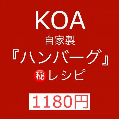 KOAの【オリジナルハンバーグ】㊙️レシピ🎶 1180円