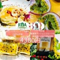 詩乃庵×KOA【今が旬!無添加パッションフルーツジャム(100g)2個&オリジナルパンケーキMIX(300g)2袋】