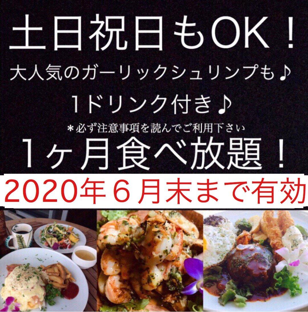 Hawaiian Pancake Cafe  KOA」1か月定額制食べ放題チケット20350円(定期便15980円)のイメージその1