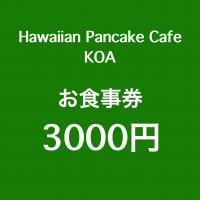 KOA【お食事券3000円】