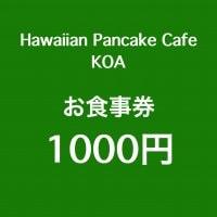 KOA【お食事券1000円】