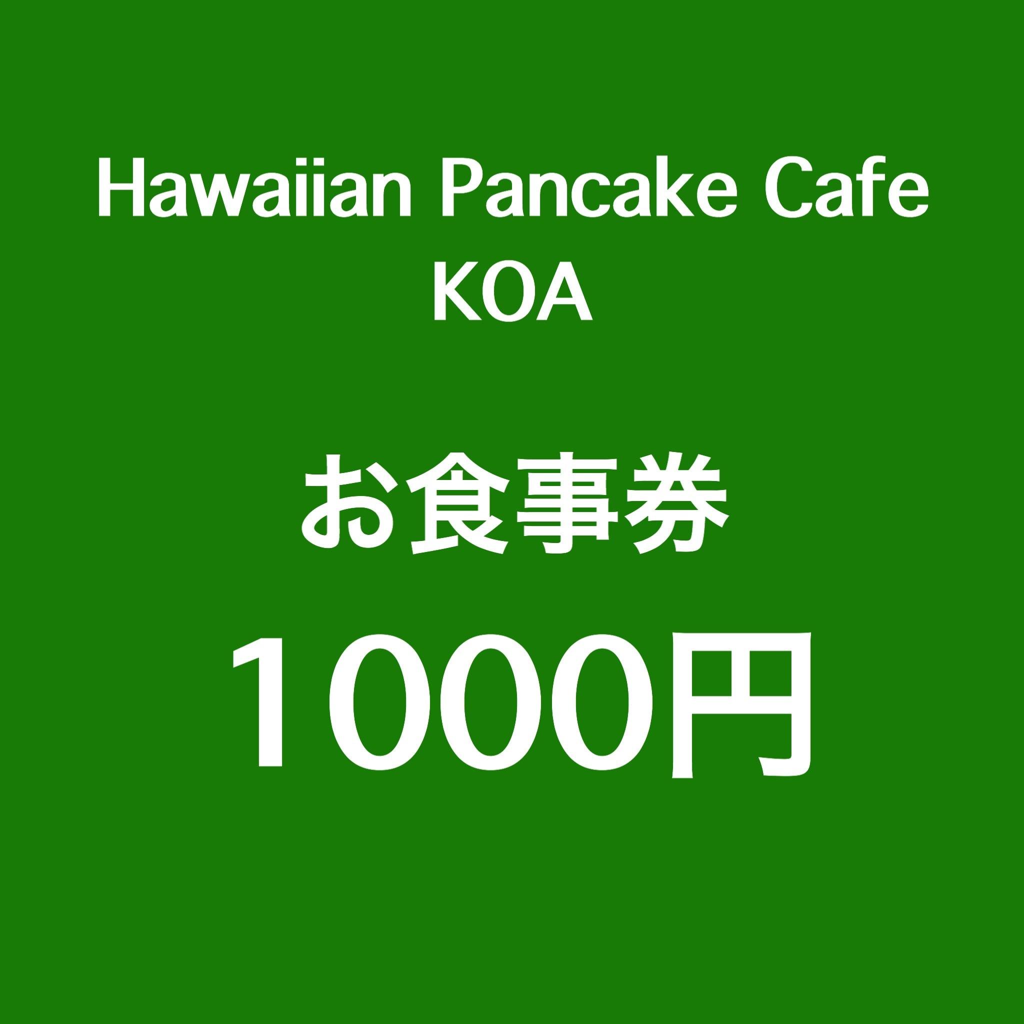 KOA【お食事券1000円】のイメージその1