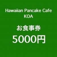 KOA【お食事券5000円】