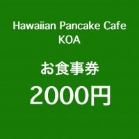 KOA【お食事券2000円】