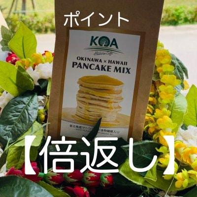 【KOAオリジナルパンケーキMIX】 秘密のパンケーキレシピ動画付き🎶