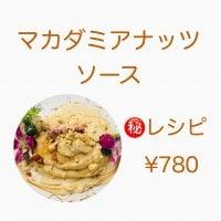 KOAの2番人気パンケーキ【ナッツナッツパンケーキ】の黒糖マカダミアナッツソースの㊙️レシピ(PDFデータ)