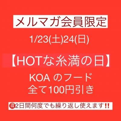 1/23(土)24(日)【HOTな糸満の日】KOAのフード全品100円引き‼︎