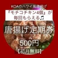 初月無料‼️KOAの【唐揚げ定期券】500円/月