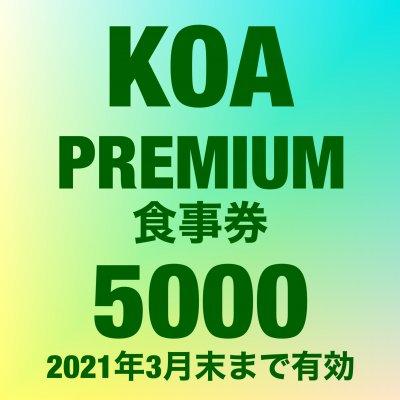 KOA【PREMIUM食事券5000円】最大990円お得🉐