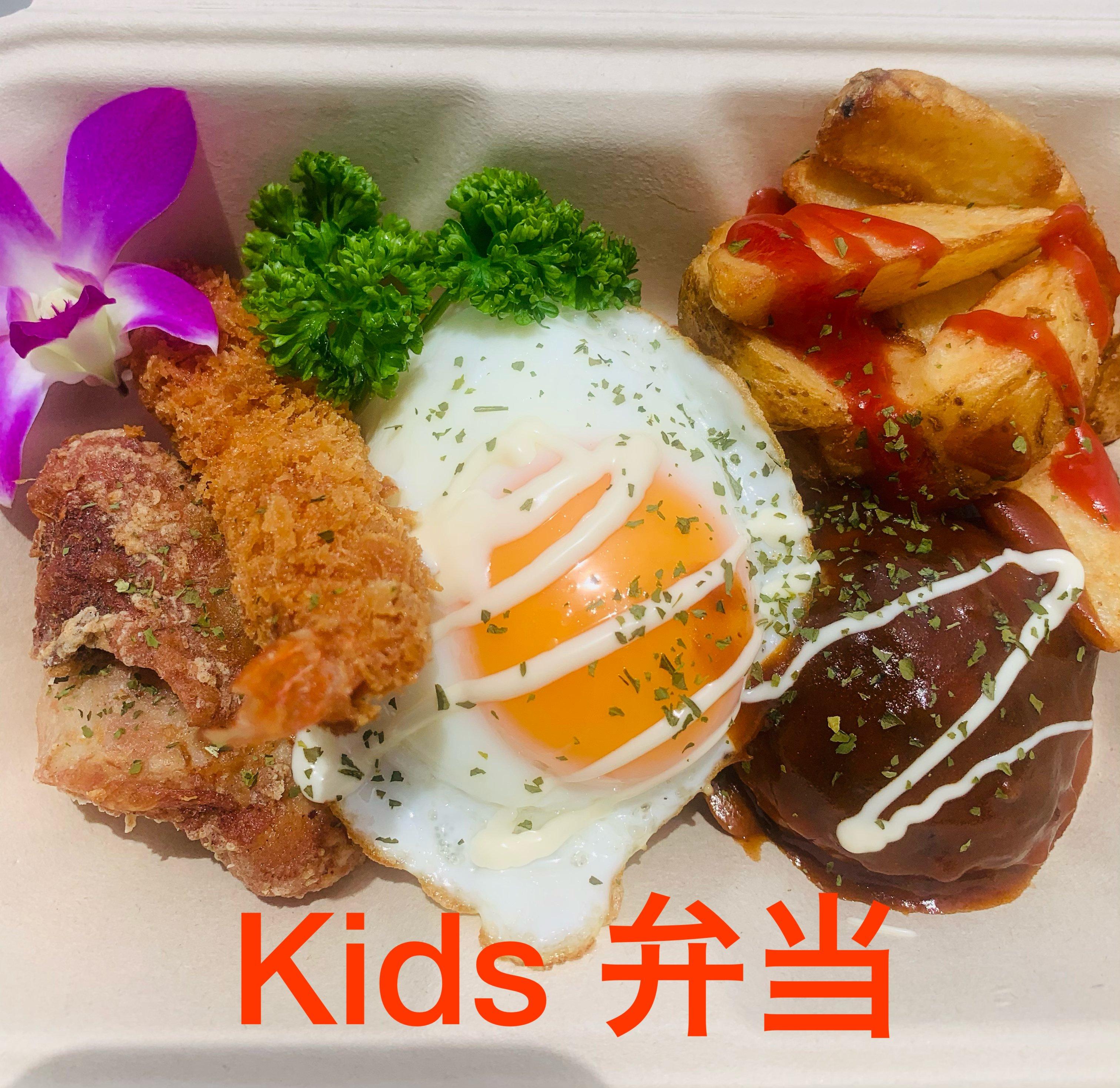 【休校措置期間限定】『kids弁当』のイメージその1