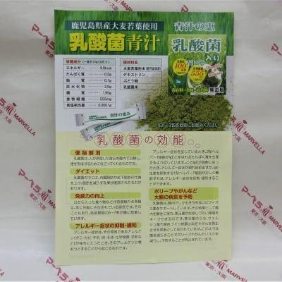 [複製]乳酸菌青汁 青汁の恵み<鹿児島県産大麦若葉使用> 10包の画像3