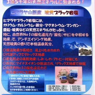 マーベラブラック(入浴用岩塩) 詰替え用の画像2