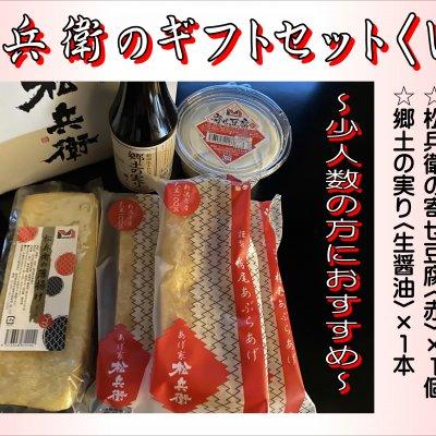 松兵衛ギフトセット<W> 栃尾あぶらあげ3枚、寄せ豆腐【赤】1個、薄揚げ1袋、郷土の実り(生醤油)1本が入ったセットです。