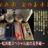 金の玉手箱 松兵衛の全商品が入ったセットです。ご自宅用はもちろん、贈り物にもどうぞ!