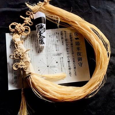 心と身体の浄化 麻のお飾り 栃木産の貴重な精麻を使用